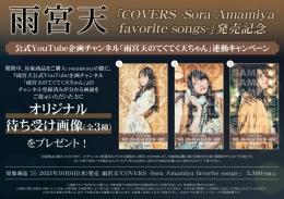 雨宮天「COVERS -Sora Amamiya favorite songs-」発売記念 公式YouTube企画チャンネル「雨宮天のてくてく天ちゃん」連動キャンペーン画像