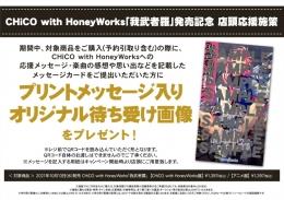 CHiCO with HoneyWorks「我武者羅」発売記念 店頭応援施策画像