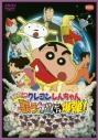 【DVD】映画 クレヨンしんちゃん 嵐を呼ぶ 歌うケツだけ爆弾!の画像