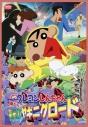 【DVD】映画 クレヨンしんちゃん 嵐を呼ぶ 栄光のヤキニクロードの画像