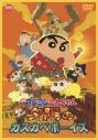 【DVD】映画 クレヨンしんちゃん 嵐を呼ぶ! 夕陽のカスカベボーイズの画像