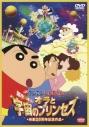 【DVD】映画 クレヨンしんちゃん 嵐を呼ぶ! オラと宇宙のプリンセスの画像