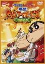 【DVD】映画 クレヨンしんちゃん 爆盛!カンフーボーイズ~拉麺大乱~の画像