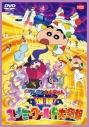 【DVD】映画 クレヨンしんちゃん 爆睡!ユメミーワールド大突撃の画像