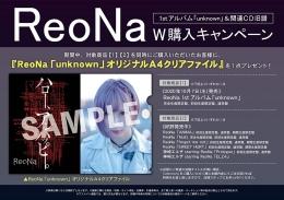 ReoNa 1stアルバム「unknown」&関連CD旧譜 W購入キャンペーン画像