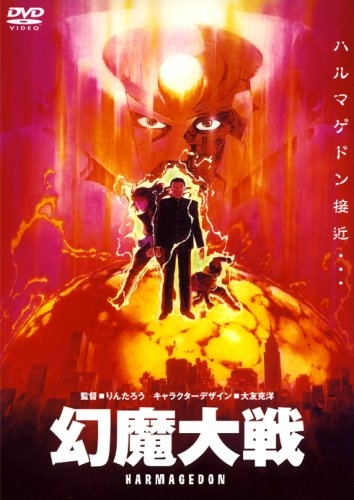 【DVD】劇場版 幻魔大戦