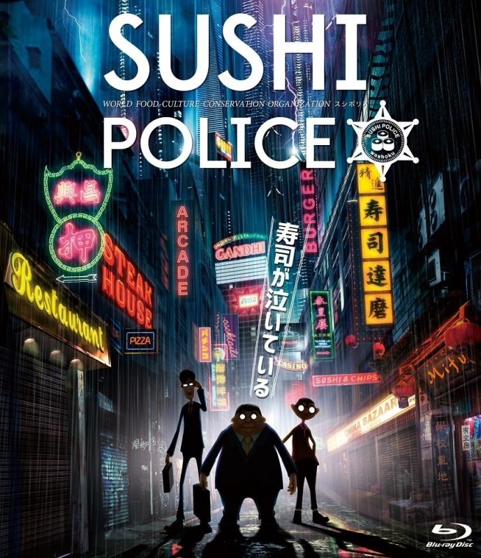 【Blu-ray】劇場版 SUSHI POLICE 特上