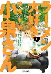 【ポイント還元版( 6%)】【コミック】ラーメン大好き小泉さん 1~9巻セット