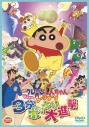 【DVD】映画 クレヨンしんちゃん 伝説を呼ぶブリブリ3分ポッキリ大進撃の画像