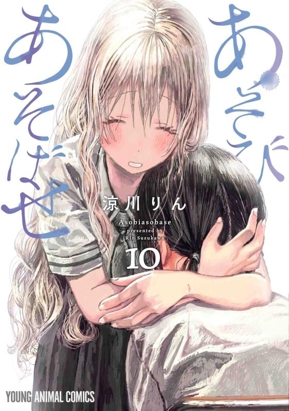 【ポイント還元版(10%)】【コミック】あそびあそばせ 1~10巻セット