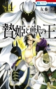 【ポイント還元版(10%)】【コミック】贄姫と獣の王 1~14巻セットの画像
