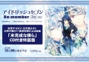 【コミック】アイドリッシュセブン Re:member(3) 「未完成な僕ら」CD付き特装版の画像