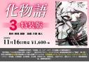【コミック】化物語(3) 特装版の画像