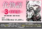 【コミック】化物語(3) 特装版