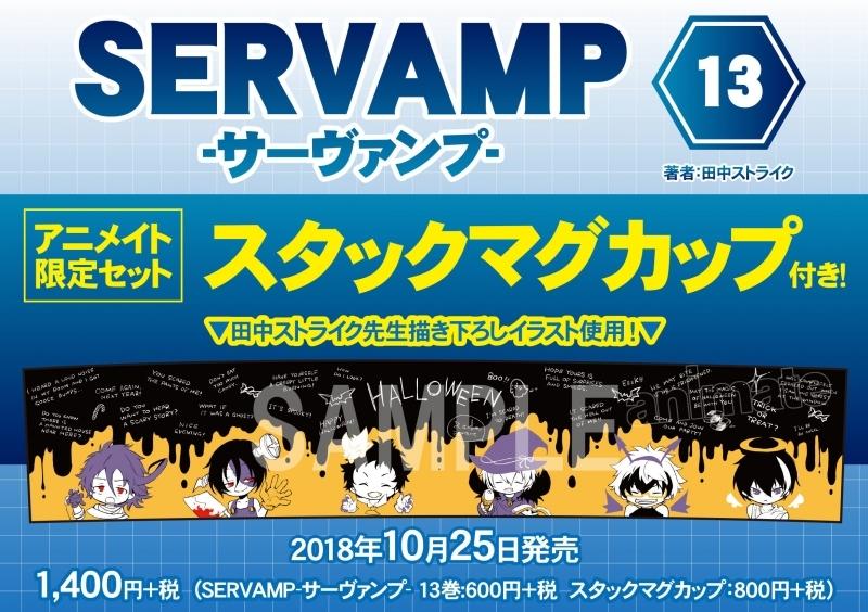 【コミック】SERVAMP-サーヴァンプ-(13) アニメイト限定セット【スタックマグカップ付き】
