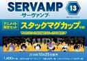 【コミック】SERVAMP-サーヴァンプ-(13) アニメイト限定セット【スタックマグカップ付き】の画像