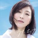 【アルバム】ラブとポップ ~好きだった人を思い出す歌がある~ mixed by DJ和の画像