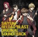 【サウンドトラック】TV 最遊記RELOAD BLAST オリジナルサウンドトラックの画像