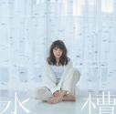 【主題歌】TV 星合の空 OP「水槽/髪飾りの天使」/中島愛 星合盤の画像