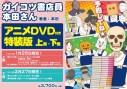 【コミック】ガイコツ書店員 本田さん アニメDVD付き特装版 上巻 の画像