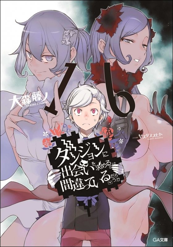ダン まち 17 巻 ダンまち新刊17巻が予約開始&発売日決定!アニメ4期も放送決定。