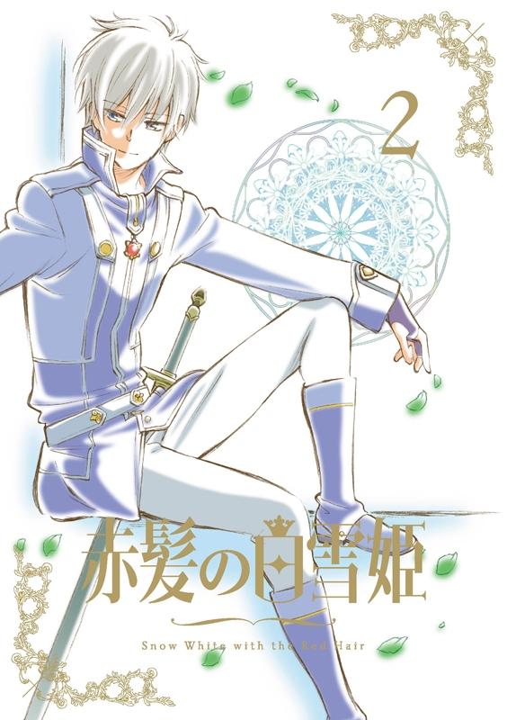 【Blu-ray】TV 赤髪の白雪姫 vol.2 初回生産限定版