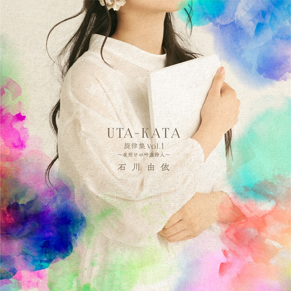 【アルバム】石川由依/1stアルバム UTA-KATA旋律集 Vol.1~夜明けの吟遊詩人~ 初回限定盤