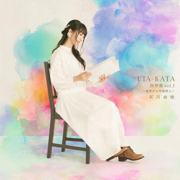 【アルバム】石川由依/1stアルバム UTA-KATA旋律集 Vol.1~夜明けの吟遊詩人~ 通常盤