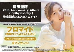 飯田里穂「20th Anniversary Album -rippihylosophy-」発売記念フェアinアニメイト画像