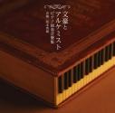 【アルバム】文豪とアルケミスト ピアノ独奏音樂集の画像