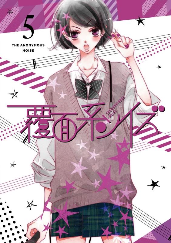 【DVD】TV 覆面系ノイズ Vol.5 初回仕様版