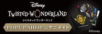 ディズニー ツイステッドワンダーランド POPUP SHOP in アニメイト