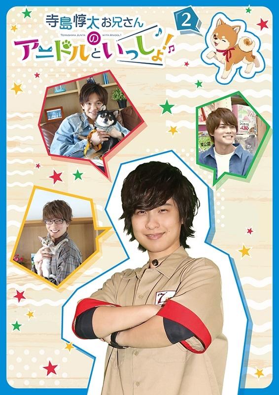 【DVD】TV 寺島惇太お兄さんのアニドルといっしょ! 2