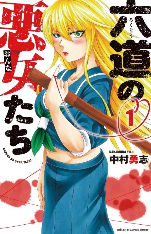 【コミック】六道の悪女たち(1)