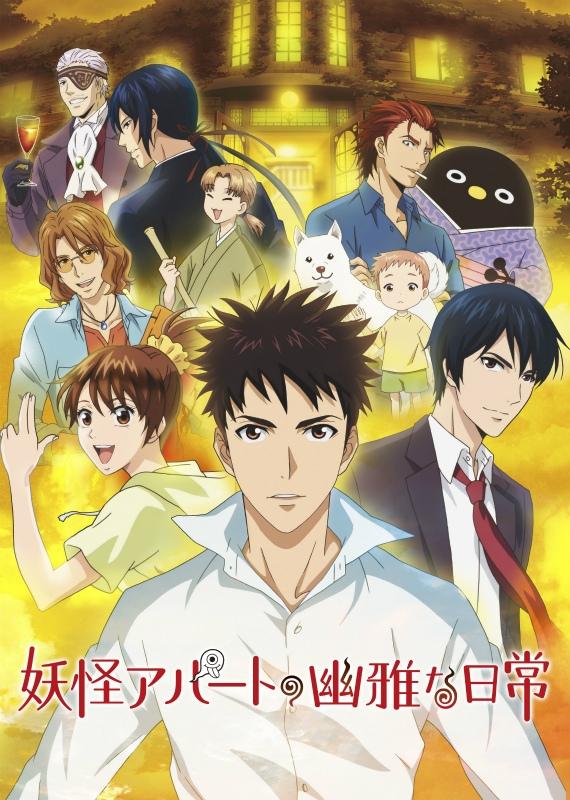【Blu-ray】TV 妖怪アパートの幽雅な日常 Blu-ray BOX Vol.4