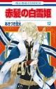 【コミック】赤髪の白雪姫(12)の画像