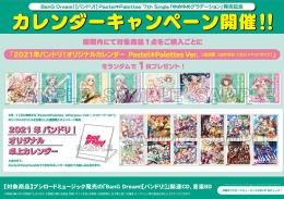 BanG Dream! [バンドリ!] Pastel*Palettes 7th Single「ゆめゆめグラデーション」発売記念カレンダーキャンペーン画像