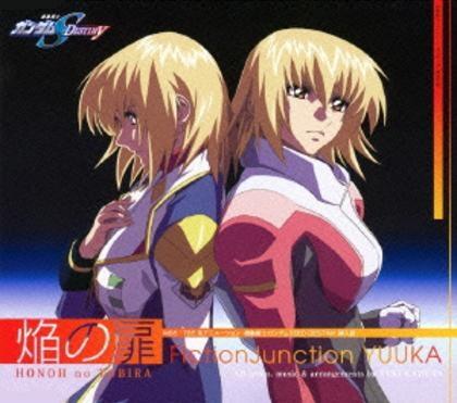 【主題歌】TV 機動戦士ガンダムSEED DESTINY 挿入歌「焔の扉」/FictionJunction YUUKA