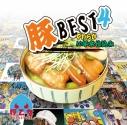 【同人CD】豚乙女/豚BEST4 やわらか10年本仕込の画像