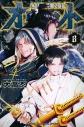 【コミック】オリエント(8)の画像