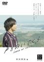 【DVD】声優ビデオ 声をおいてくる 河本啓佑編の画像