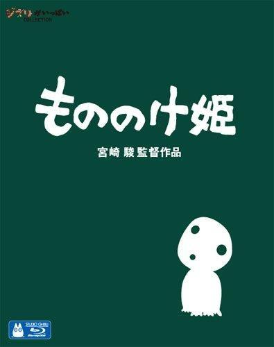【Blu-ray】映画 もののけ姫