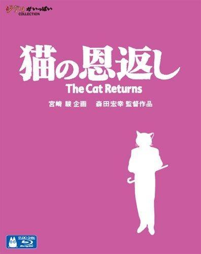 【Blu-ray】映画 猫の恩返し・ギブリーズepisode2
