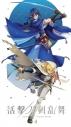 【Blu-ray】TV 活撃 刀剣乱舞 4 完全生産限定版の画像