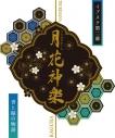 【主題歌】【イブステ】2.5次元ダンスライブ ALIVESTAGE Episode2 月花神楽 ~青藍の章~ 挿入歌 青藍の空へとの画像