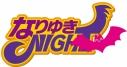 【チケット】なりゆきNIGHT ファンミーティング第10夜の画像