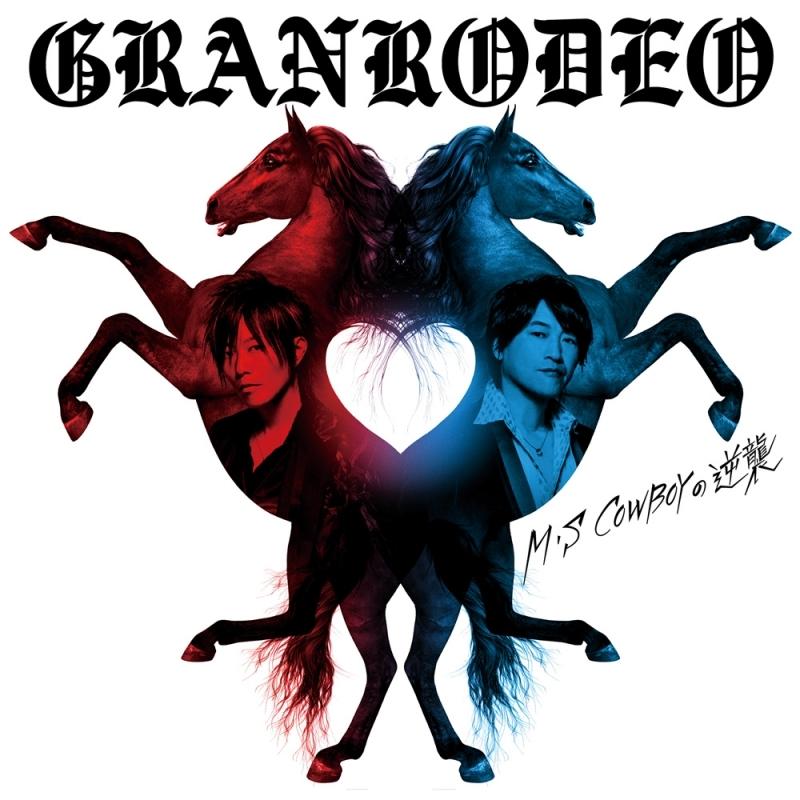 アニメイト アルバム granrodeo m s cowboyの逆襲 通常盤