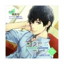【同人CD】甘えたカレシ2~双子の兄(CV.春男児)の画像