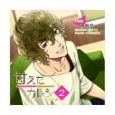 【同人CD】甘えたカレシ2~双子の弟(CV.春男児)の画像