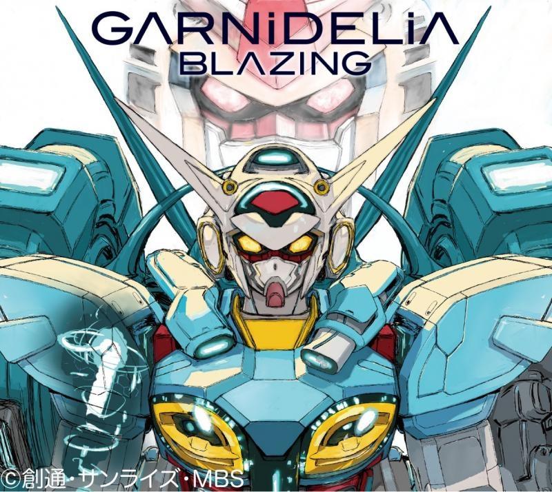 【主題歌】TV ガンダム Gのレコンギスタ 主題歌「BLAZING」/GARNiDELiA 期間生産限定盤